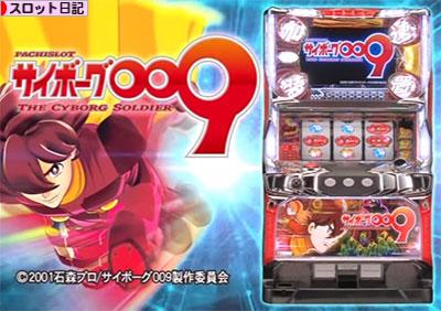 009_top01