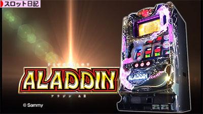 aladdin_top01