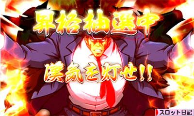 bantyou3_syoukakutyuusen