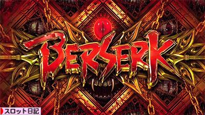 berserk_top01