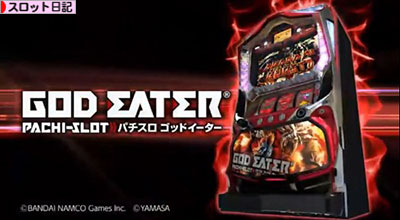 godeater_top01