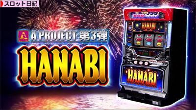 hanabi_top02