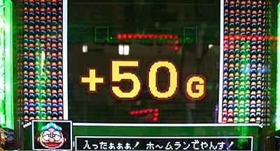 koumonkatsu_2015_02_06_9kaiura50g