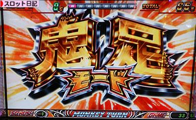 monkey-turn2_06_19_onisoku