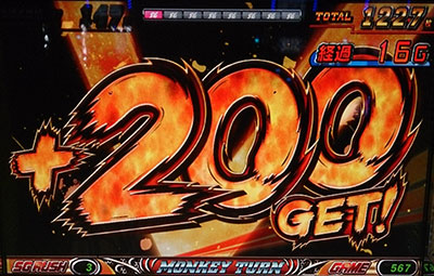 monkey-turn2_2014_08_10_hatano04_200g
