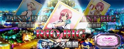 sbj2_big