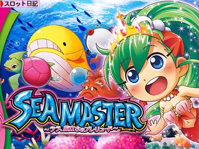 seamaster_top01