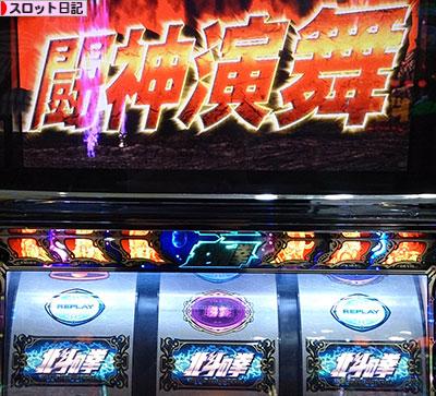 tensei_05_09_hokutozoroi