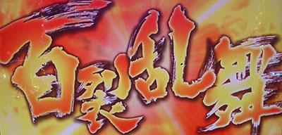 tensei_2014_08_02_hyakuretu
