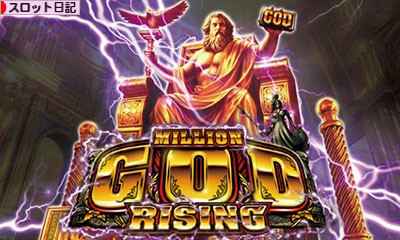 top_god_rising