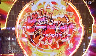 zenigata_07_06_zenigattu